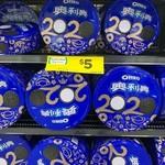 Oreo Lunar New Year Tin 388g $5 (Was $15) @ Woolworths