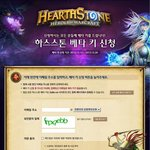 Free Guaranteed Hearthstone Beta Key (Official Korean Blizzard Website)