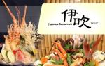 $100 Value for $45 at Ibuki Japanese Restaurant, Flinders Lane [MELB]