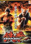 [PC] Tekken 7 AU $17.79 ($17.25 with 3% FB Code) @ CD Keys