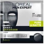 L'Oréal Men's Expert Moisturing & Oil Control Mask for Men USD $0.99 + 10% GST  (~$1.58 AUD) Delivered @ Joybuy