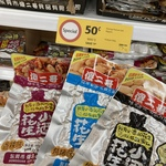 Shaerge Peanuts Salt/BBQ/Spicy 90g $0.50 (Was $2) @ Coles (Selected Stores Only)