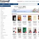 Printsasia.co.jp Coupon Code Flat ¥100 off on Books