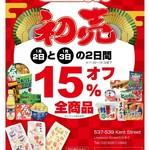Maruyu - 15% off: SunRice Koshihikari 10kg $19.5, Itoen Ice Tea 2 bottles $1.90, Soba 200g $1.3, Kit Kat 2 Bags $11.9 (Sydney)