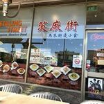 [VIC] $8 Lunch Specials (and $7 Chicken Rice) - Petaling Street (Glen Waverley, Clayton, Box Hill, Carnegie)