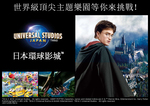Buy 1, Get 1 FREE offer on Universal Studio Japan Passes. 2 Adult Tickets ~ $50