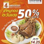 [NSW] 50% off Deep Fried Pork Knuckle $15.75 @ Tawandang George St, Sydney