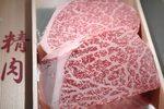 [NSW] Kagoshima A5 Wagyu Rump Steak 300g $29.40 (was $42) @ Osawa Enterprises