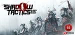 [PC] Shadow Tactics: Blades of The Shogun - $14.48 @ Steam
