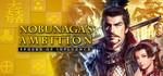NOBUNAGA'S AMBITION: Sphere of Influence + Bonus DLC's - US$49.79 / ~AU$70.50 (17% off) @ Steam