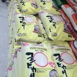 [WA] Koshihikari Sushi Rice Super Premium Short Grain 10kg $17.99 @ Spudshed (Product of Vietnam, Production Date: March/2020)