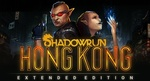 [Steam] Shadowrun: Hong Kong - Extended Edition $3.99 USD (~$5 AUD) @ Bundle Stars