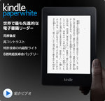 Kindle Paperwhite $85 from Amazon.co.jp + $30.75 Shipping with Tenso  | $115.75 total