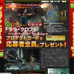 [JP PSN] Free Lara Croft and the Guardian of Light for PS3