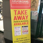 [NSW] 25% off All Takeaway Orders @ Gisasikdang Korean Hot Pot and BBQ (Sydney)