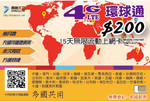 15 Day Global Unlimited Data Sim Card AUD $25 (HKD $139) @ Yoho Hong Kong