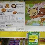 [VIC] Bourbon Rilakkuma Assorted Cookie Can 338g $4.96 (Was $16.48) @ Tokyo Hometown (Elizabeth St)