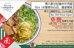 [VIC] Free Signature Beef Noodle Saturday (15/6) from 11:30AM-4PM @ Lanzhou Beef Noodle Bar (Box Hill)