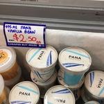 [VIC] Pana Organic Vanilla Bean Dairy Free Ice Cream 475ml $2.50 @ Cheaper Buy Miles (Footscray)